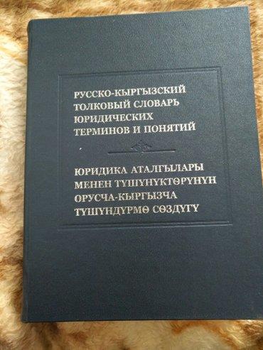 Книга новая. 806 стр. в Балыкчы