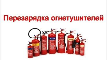 Перезарядка Огнетушителей любого в Бишкек
