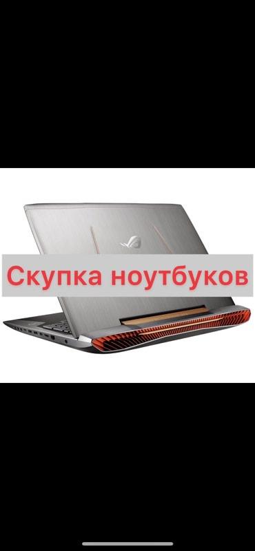 купить клавиатуру в Кыргызстан: Скупка/скупка/скупка НОУТБУКА!!!Купим ваш ноутбукДеньги сразуВысокая
