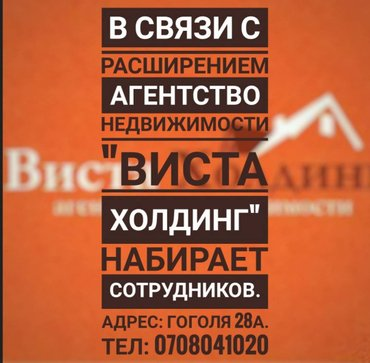 "Агенство Недвижимости ""Виста Холдинг "" РАБОТА ДЛЯ ВАС!!!   в Бишкек"