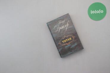 """Книги, журналы, CD, DVD - Киев: Книга """"Титан"""", Теодор Драйзер   Палітурка: тверда Мова: російська  Ста"""