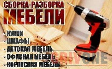 Столяр - Кыргызстан: Сборщик корпусной мебели (ищу работу) Опыт работы более 5 лет Работал