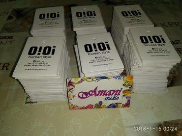 Этикетки, визитки и многое другое в Бишкек