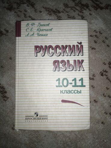 Русский язык 10 - 11 класс