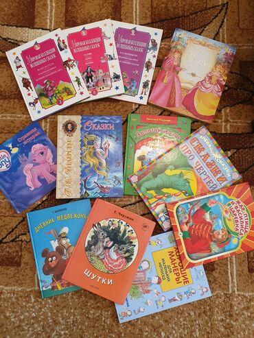 Детский мир - Кок-Ой: Продаю детские книги