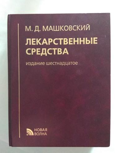 профессиональные моющие средства в Кыргызстан: Продаю книгу Машковский М.Д. - Лекарственные средства