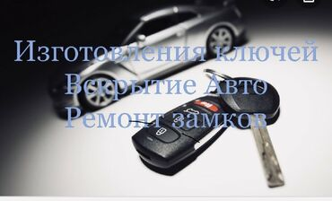ремонт авто in Кыргызстан   СТО, РЕМОНТ ТРАНСПОРТА: Изготовление чип ключей Дубликат чип ключей Копия чип ключей ремонт