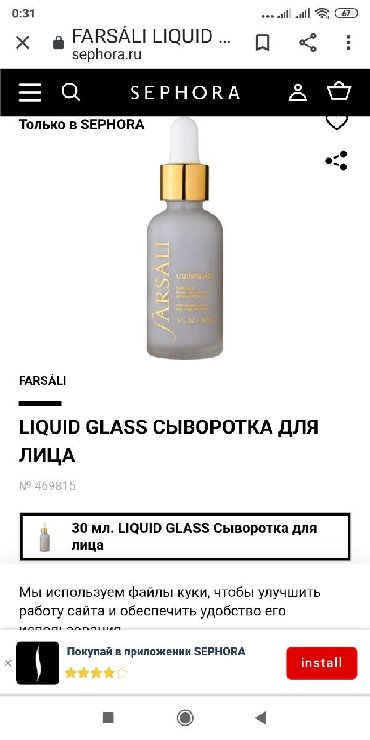 духи для женщин в Кыргызстан: Сыворотка для лица! Шикарный подарок для себя!Дорогие