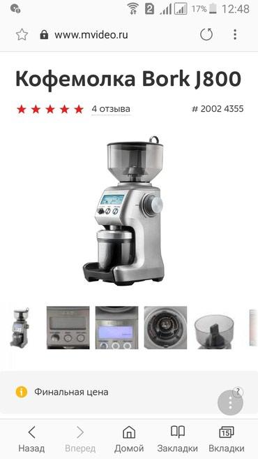 Прода кофемолку J800 в Бишкек