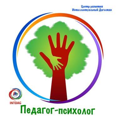 Требуется педагог,психолог  в в Бишкек