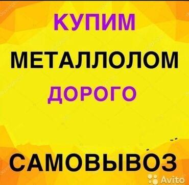 Услуги - Кочкор: Кымбат баада Темир алабыз барып алып кетебиз