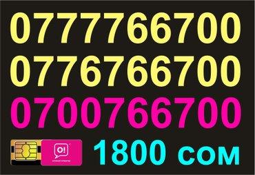 Продам красивые номера - тройка. 0777766700 в Ош