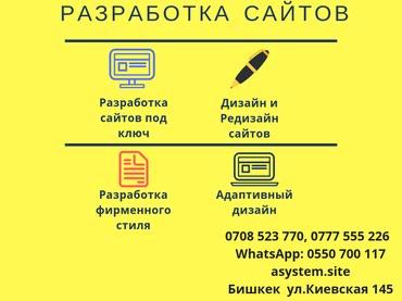 Разработка и продвижение сайтов в в Бишкек