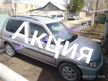 Практика вождения на механике - Кыргызстан: Mazda Demio 1.3 л. 1999