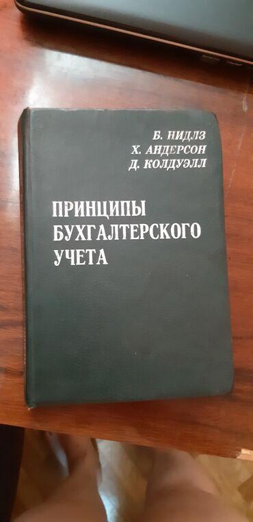 проф фотик никон в Кыргызстан: Проф. Лит