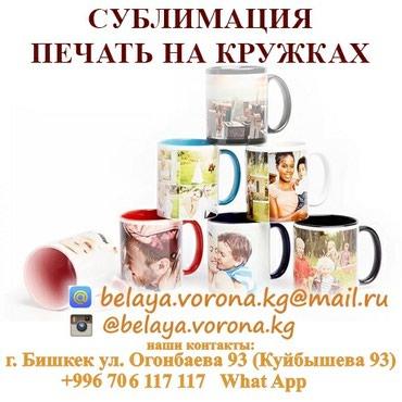 Услуги рекламного агенства. Все виды в Бишкек