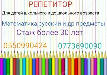 Репетитор в Бишкек