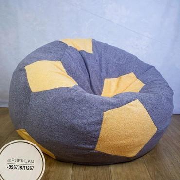 ромер кресло в Кыргызстан: Кресло бинбэг мячик