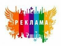 Размещение рекламы на 20+ интернет в Бишкек