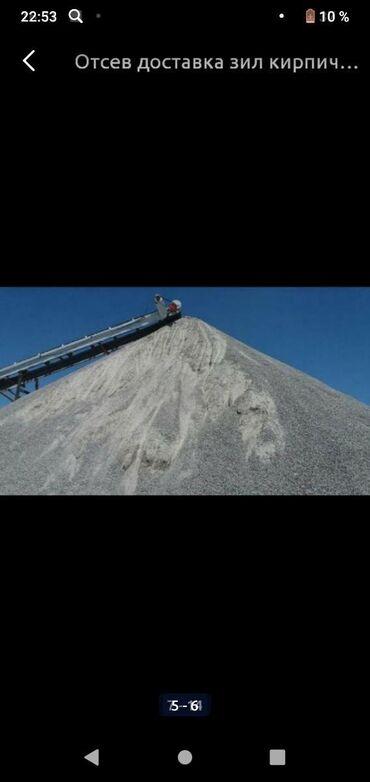 Отсев отсев отсев гравий цемент песок гравий песок бетона смесь зил