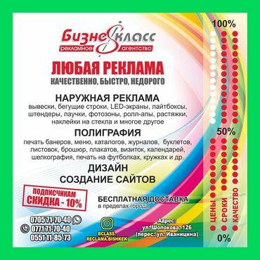 жарнама в Кыргызстан: Любая наружная реклама, полиграфия. Весь спектр рекламных услуг в