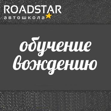 Обучение вождению авто. Практика. Учим лучше водить авто. в Бишкек