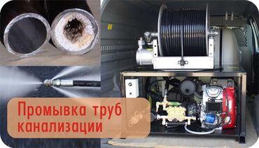 Чистка канализации  срочная прочистка канализации  оперативный выезд