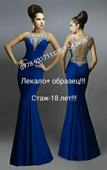 Пошив и ремонт одежды - Кыргызстан: Делаю лекало+образец!!! Любых моделей!!! Быстро и качественно!!!