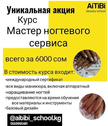 Для тех кто хочет стать в Бишкек