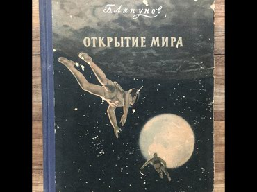 kitap - Azərbaycan: Boris Lyapunovun Dünyanın kəşvi adlı kitabı 1956-cı ildə çap olunub
