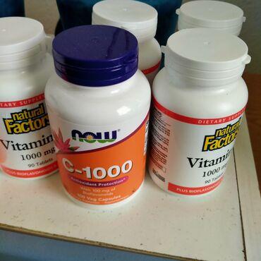 Американский витамин С Укрепляет иммунитетНеобходим для