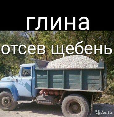 платье в Кыргызстан: Зил По городу | Борт 8 кг. | Доставка щебня, угля, песка, чернозема, отсев
