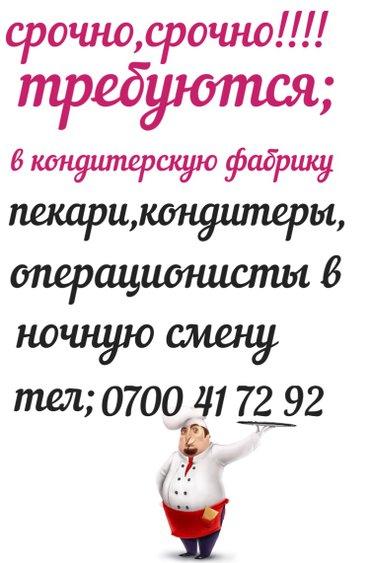 Требуются: пекари,ученики,кондитеры в Бишкек
