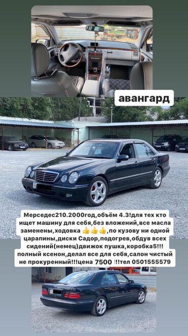 Mercedes-Benz в Кыргызстан: Mercedes-Benz A 210 4.3 л. 2000 | 230000 км