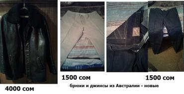 Продаю мужскую  одежду:  в Бишкек