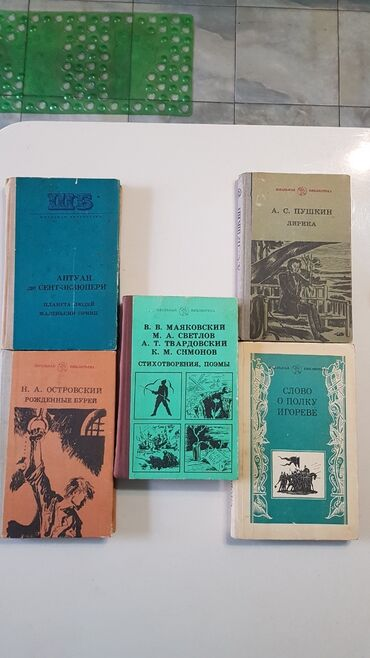 Стихи на кыргызском языке для детей - Кыргызстан: Книги цена за все 5 шт. Серия школьная библиотека. Твердая обложка