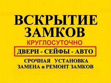 аварийные авто in Кыргызстан | АКСЕССУАРЫ ДЛЯ АВТО: Изготовление ключей 24часа Открыть машину Бишкек  Ремонт замка зажиган