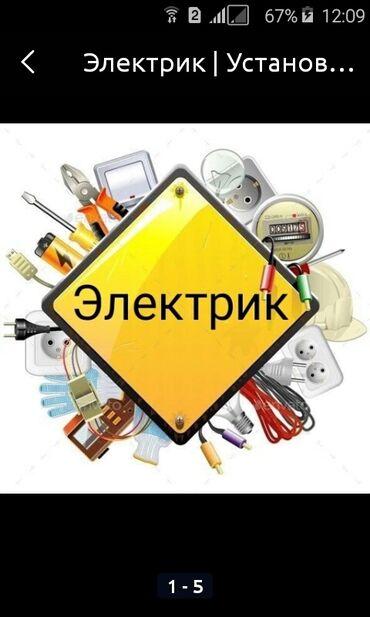 авто газ мастер бишкек в Кыргызстан: Электрик. С опытом