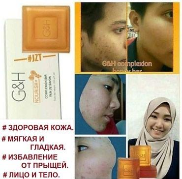 спортивное и здоровое питание в Кыргызстан: Amway. Здоровая кожа. Мыло