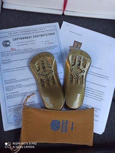 Медтовары - Новопавловка: Алтын батек (чудо стельки) оригинал + Сертификат + Лечебный пластырь в