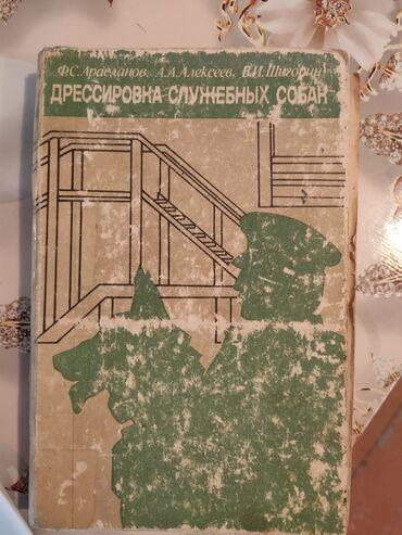книга гарри поттер купить в Кыргызстан: Куплю такие книги, по дрессировке служебных собак!!!!