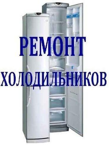 audi 100 22 quattro в Кыргызстан: Ремонт | Холодильники, морозильные камеры | С гарантией, С выездом на дом