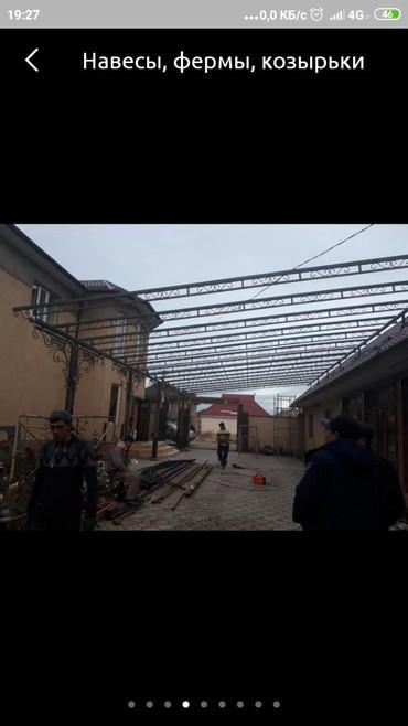 Фермы, навесы, решетки, вороты и все в Бишкек