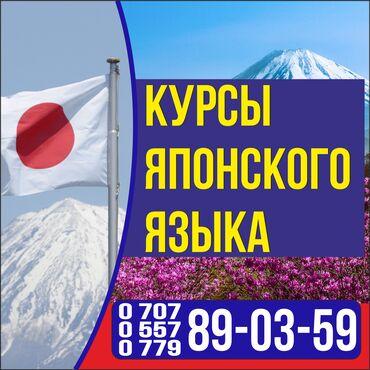 Японский язык!Курсы Японского языка языковые курсы бишкек, курсы Япо
