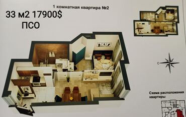 2 комнатная студия псо 2020 год, по Сары озон, лев Толстой, ж/м кара ж