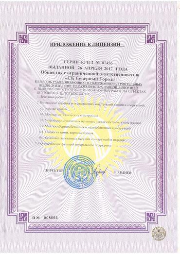 строительный вагон в Кыргызстан: Строительная компания с лицензией