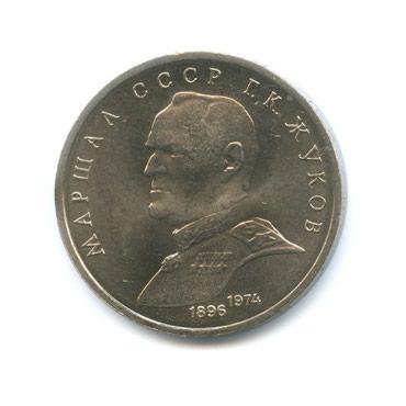 Bakı şəhərində 1 рубль 1990 года Маршал СССР Г.К. Жуков