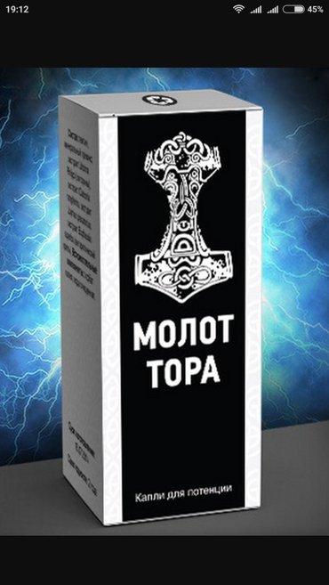 Молот тора капли для потенции. Доставка по городу Бишкек бесплатно. 10 в Бишкек