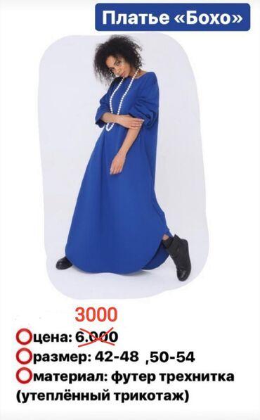 платье в стиле бохо в Кыргызстан: Продаю платья с 50% скидкойПродаю дизайнерские платья в стиле