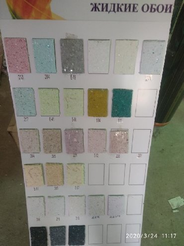 Жидкие обои производства Иран, кг, очень большой выбор цветовой гамм